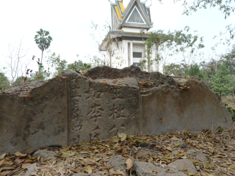 Remnants of an original Chinese grave at the Killing Fields of Choeng Ek
